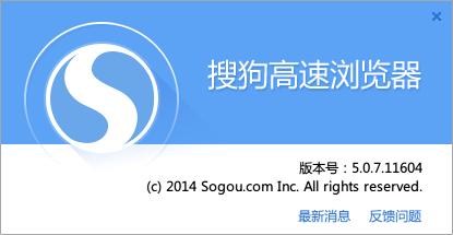搜狗浏览器5.0.7.11604版本发布