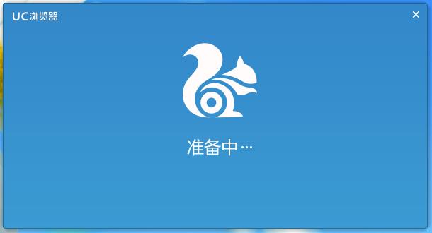 UC浏览器电脑版初体验