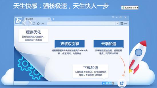 UC浏览器电脑版1.0测试版本发布