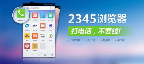 新增免费电话  2345手机浏览器新版发布
