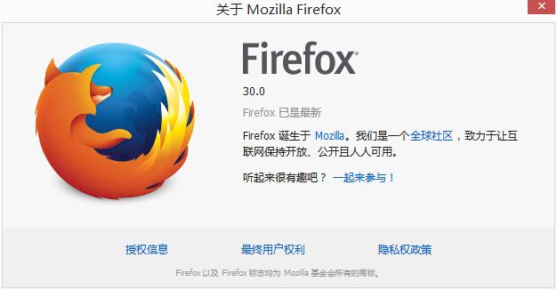 火狐浏览器Firefox 30.0 准正式版开放下载