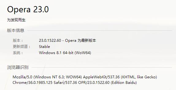 Opera 23官方正式版下载
