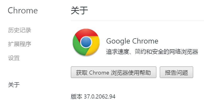 全平台Chrome 37.0.2062.94正式版发布