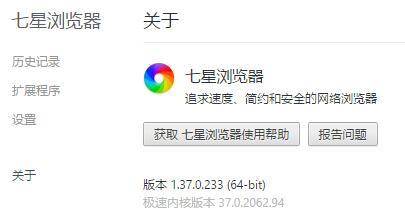 七星浏览器1.37.0.233内测版发布