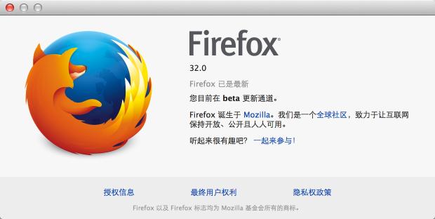 Mozilla Firefox 32 Beta 3 版本发布