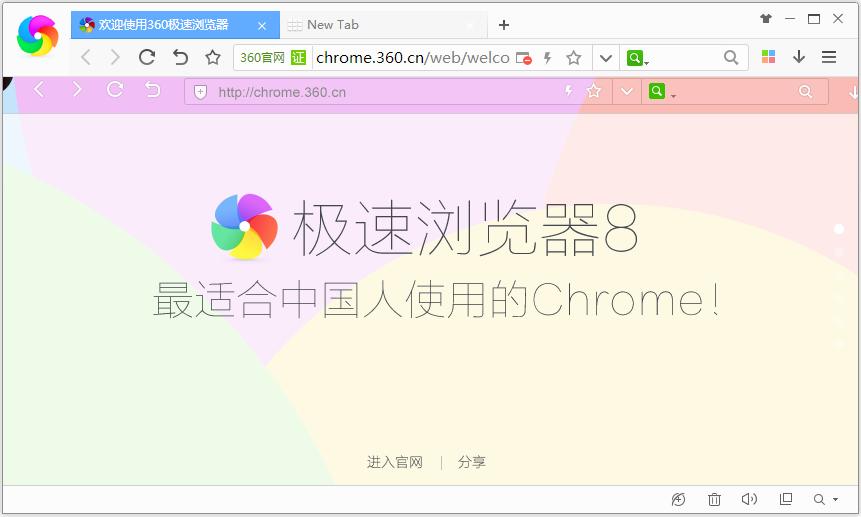 360极速浏览器8.0开启全面公测