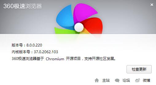 360极速浏览器8.0.0.220版本更新