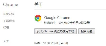 Chrome浏览器正式版更新至37.0.2062.120