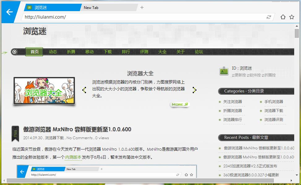 傲游浏览器 Nitro 尝鲜版更新至1.0.0.700