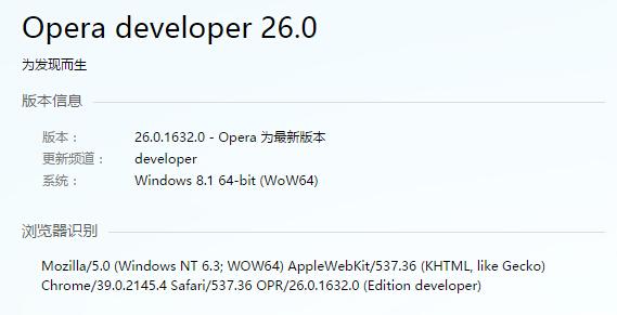 Opera DEV 26.0.1632.0 开发版发布