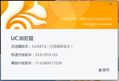 UC浏览器电脑版3.0.947.0版本正式发布