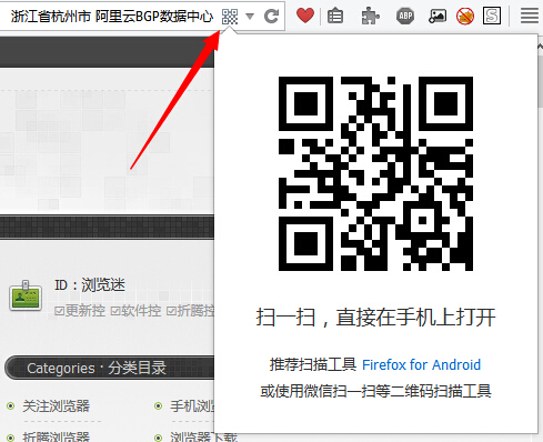 Firefox 火狐网址生成二维码扩展推荐