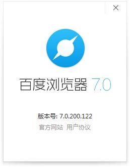 百度浏览器7.0.200.122版本发布