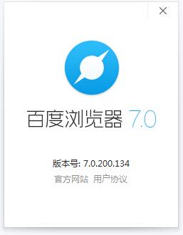 百度浏览器 7.0.200.134 版本发布