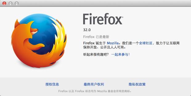 Mozilla Firefox 32.0 正式版发布