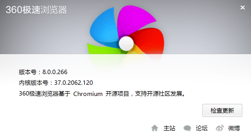 360极速浏览器8.0.0.266版本发布
