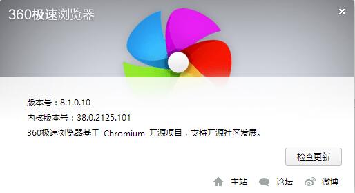 360极速浏览器 8.1版本已开测Chrome38内核