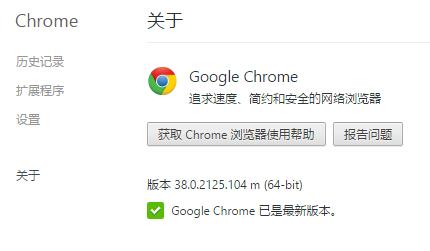 全平台Chrome正式版升级至38.0.2125.104
