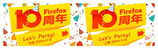 Firefox 火狐十周年生日庆祝活动召集中