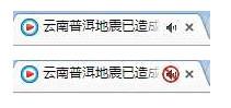 Chrome Dev开发版已加入标签页静音功能
