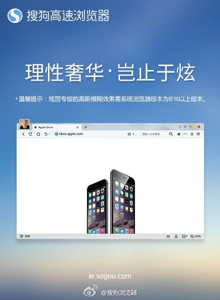 搜狗浏览器发布全新 ios8风格专版