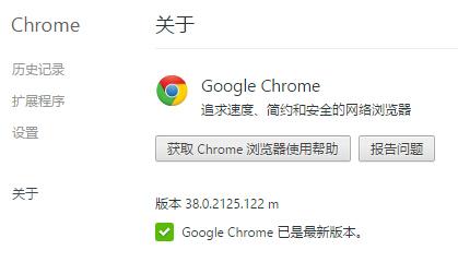 Chrome 浏览器稳定版升级至38.0.2125.122