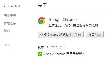 全平台Chrome 39.0.2171.71正式版发布