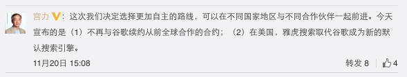 雅虎成为火狐浏览器默认搜索引擎