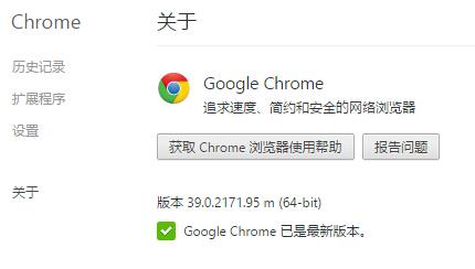 Chrome 39.0.2171.95 正式版发布更新