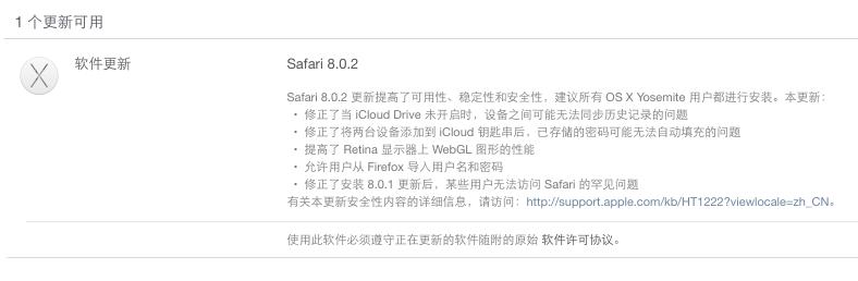 Safari 8.0.2 正式版发布