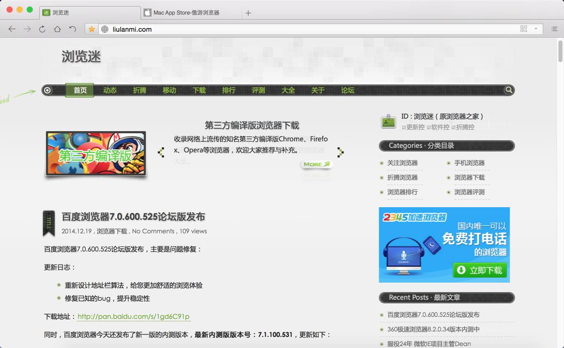 Mac平台 傲游浏览器 4.4.0 版本发布