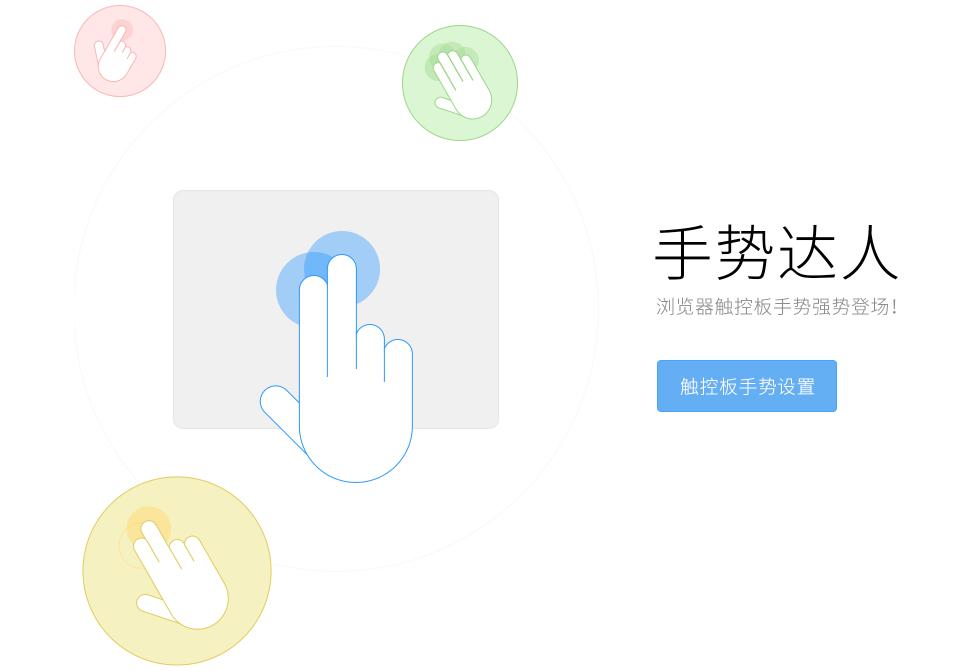 Mac版 QQ浏览器 3.2 版本全新发布