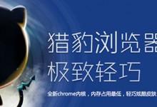 猎豹安全浏览器5.2.81论坛版发布