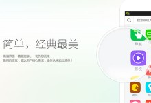 360手机浏览器安卓版V6.9内测开启