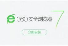 360安全浏览器7.3.0.136测试版发布