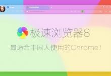 360极速浏览器8.2.0.176版本发布