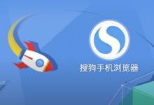 搜狗手机浏览器3.5.1安卓版本发布