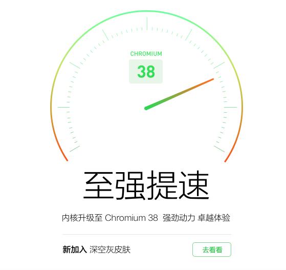 Mac平台QQ浏览器3.3版本发布