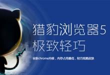 猎豹安全浏览器6.0.112版本发布