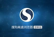 搜狗高速浏览器11.0.0.33112版本发布