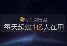 UC浏览器电脑版4.1.4627.19版本发布