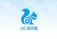 UC浏览器电脑版6.1.2107.201版本发布
