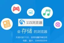 115浏览器Mac版V7.2.1.18版本发布