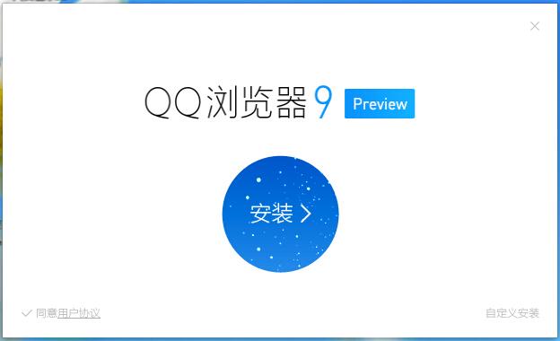 全新极速双核  QQ浏览器9.0版本之浏览迷体验