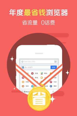 2345手机浏览器 (Android) 7.1版本发布