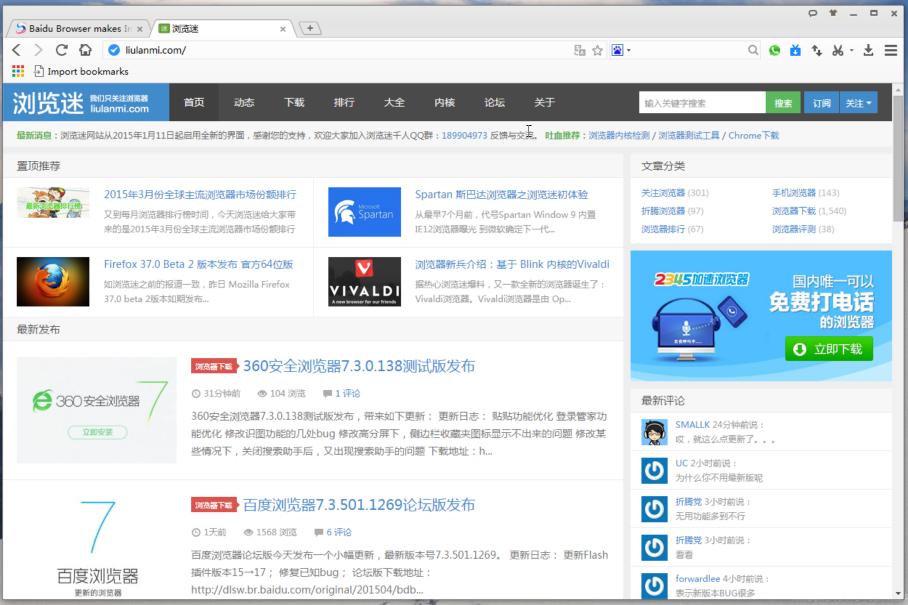 百度浏览器国际版 Spark Browser 新版发布