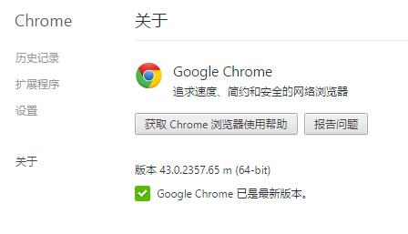 全平台Chrome浏览器正式版更新至43.0.2357.65版本