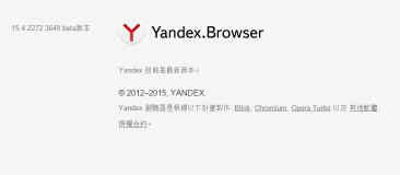 Yandex 基于Chromium定制的全新浏览器beta版发布
