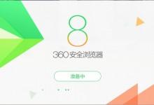 360安全浏览器全新8.0版本发布