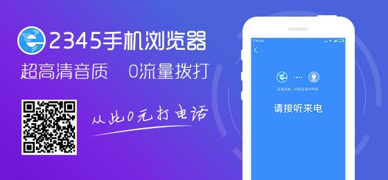 2345手机浏览器 (Android) 7.2.1版本发布